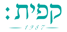 קפית ירושלים המושבה