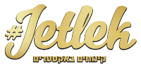 ג'ט לק קריית גת