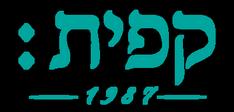 קפית ירושלים הגן הבוטני