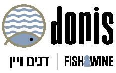דוניס דגים ויין גבעת שמואל