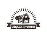 חומוסיית הבקתה תל אביב