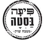 פיתה בסטה גבעת שמואל