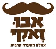 אבו זאקי תל אביב
