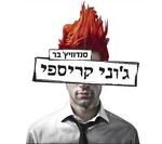 ג'וני קריספי רמת גן