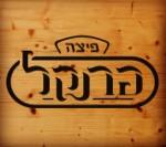 פיצה פרנקל תל אביב