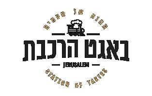 באגט הרכבת ירושלים