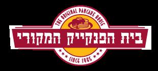 בית הפנקייק המקורי תל אביב