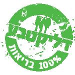 דליקטבע רמת גן - 100 אחוז בריאות - כשר