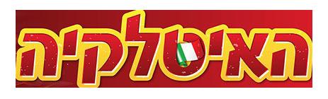האיטלקיה החמה חיפה