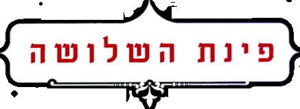 פינת השלושה בן צבי תל אביב