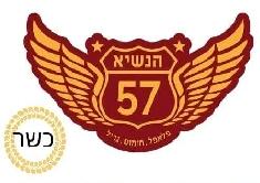 הנשיא 57 – חומוס וגריל
