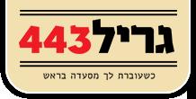 גריל 443 מודיעין