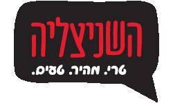 השניצליה ירושלים
