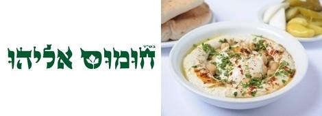 חומוס אליהו חיפה