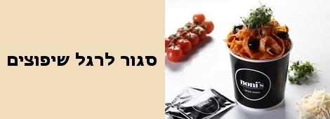 נוניס תל אביב