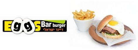 Eggs Bar דיינר ישראלי נשר