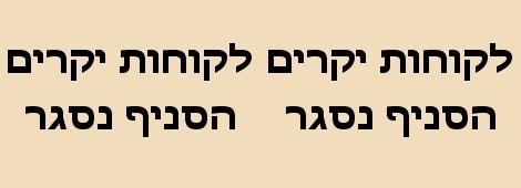 BBB בורגר הארבעה בתל אביב
