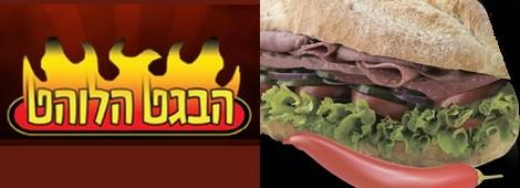 הבגט הלוהט חיפה