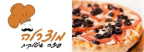 """פיצה מוצרלה ת""""א"""