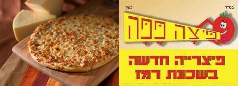 פיצה פפה ראשון לציון
