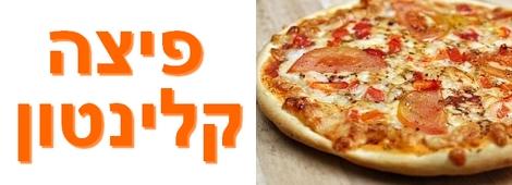פיצה קלינטון ירושלים