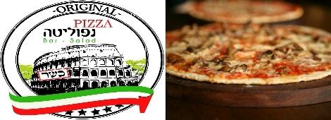 פיצה נפוליטה פתח תקווה
