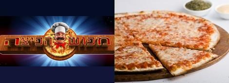 מפגש הפיצה תל אביב