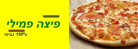 פיצה פמילי ראשון לציון