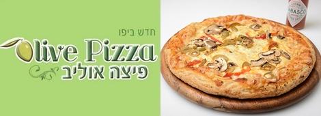 פיצה אוליב יפו