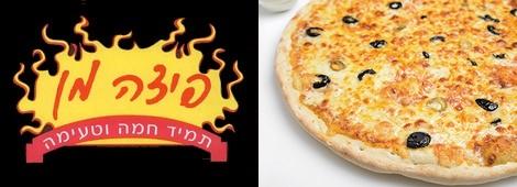 פיצה מן קרית ביאליק