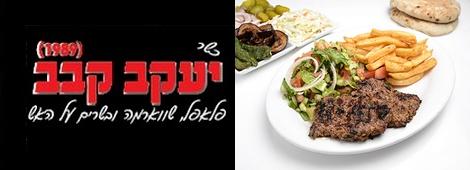 יעקב קבב עיר תחתית חיפה