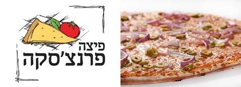 פיצה פרנצ'סקה קרית אונו