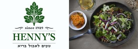 הני'ס אוכל ביתי ובריא תל אביב
