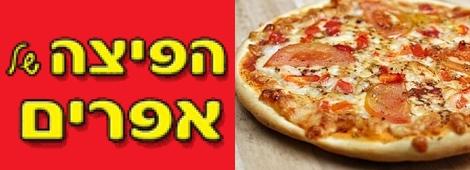 הפיצה של אפריים אשקלון