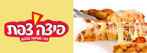 פיצה צפת
