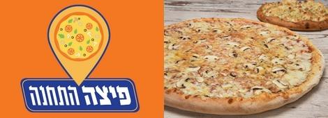 פיצה התחנה תל אביב