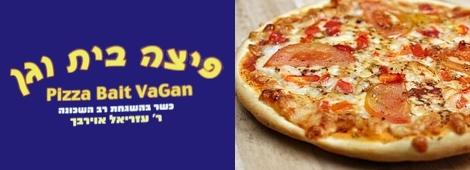 פיצה בית וגן ירושלים