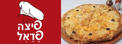 פיצה פדאל נשר