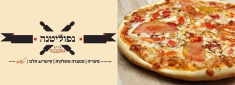 פיצה נפוליטנה אשדוד