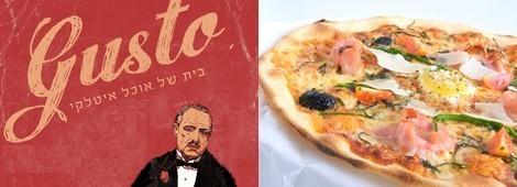 גוסטו - בית של אוכל איטלקי