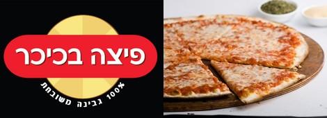 פיצה בכיכר חולון