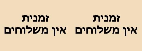 שיפודי התקווה ירושלים