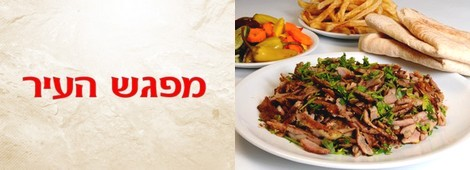 מפגש העיר רמת גן
