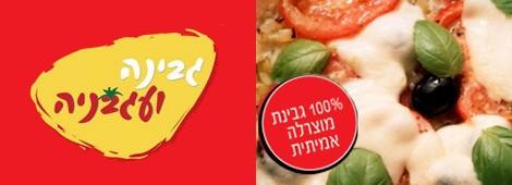פיצה גבינה ועגבניה ירושלים