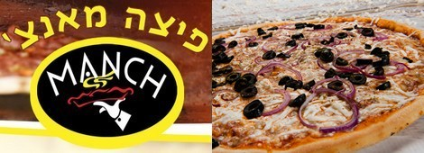 פיצה מאנצ' נשר