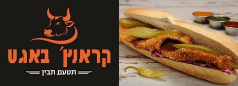 קראנץ' באגט ירושלים
