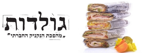 גולדות אלנבי 12 תל אביב