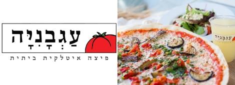 פיצה עגבניה קינג ג'ורג' תל אביב