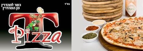 פיצה T נהריה