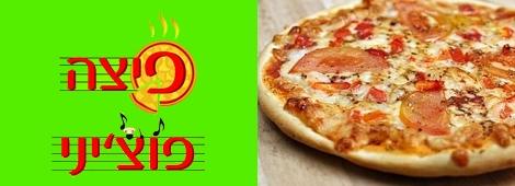 פיצה פוצ'יני ראש העין